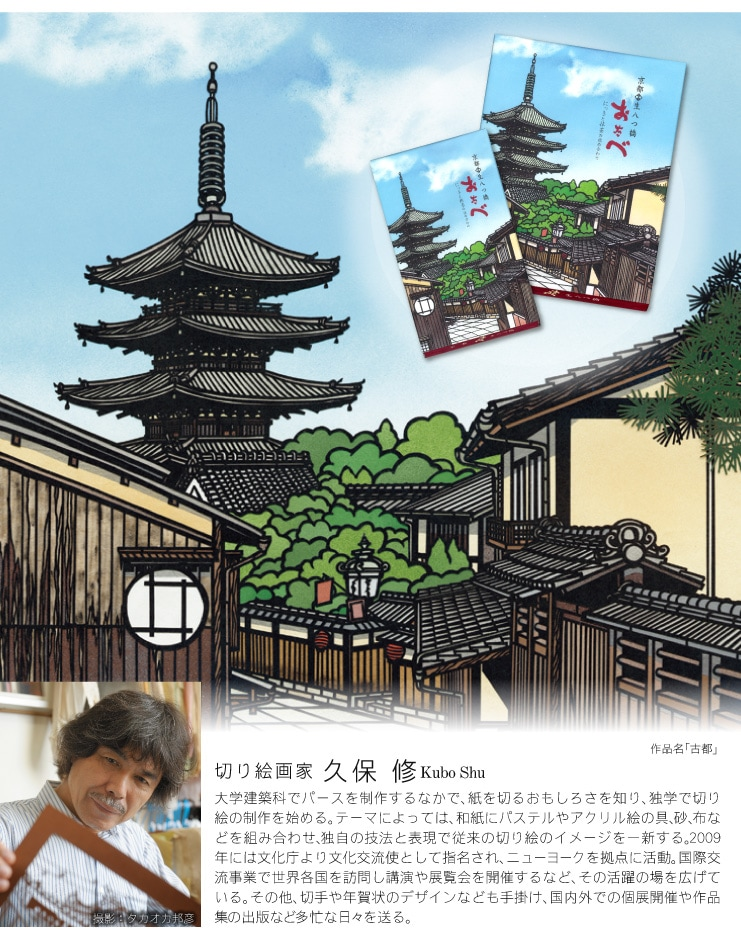 つぶあん入り生八つ橋おたべ:切り絵作家・久保修先生の切り絵「古都」をあしらった包み紙です。京都東山界隈の風景です。