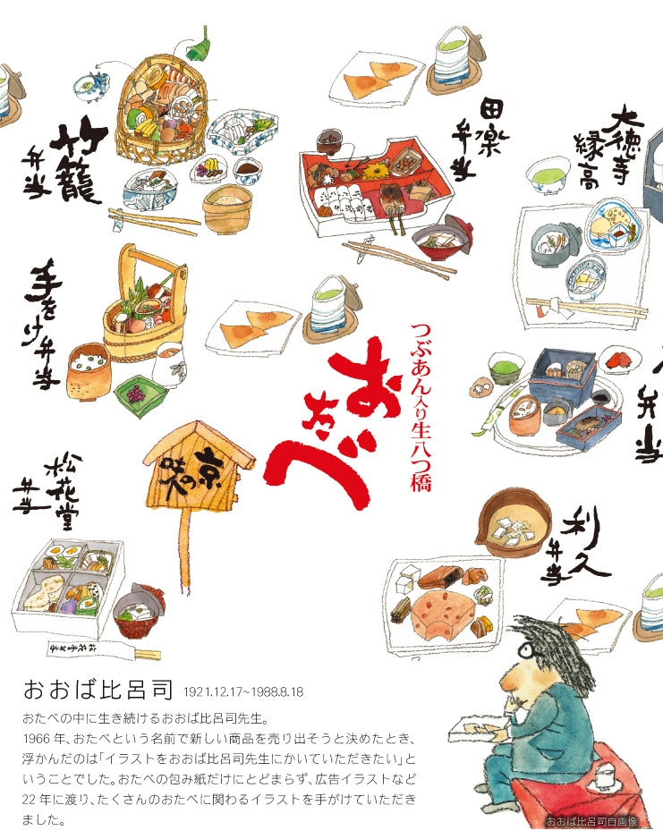 つぶあん入り生八つ橋おたべ にっき:おおば比呂司先生のイラストをあしらった包み紙です。京都のお弁当がちりばめられたデザインです。