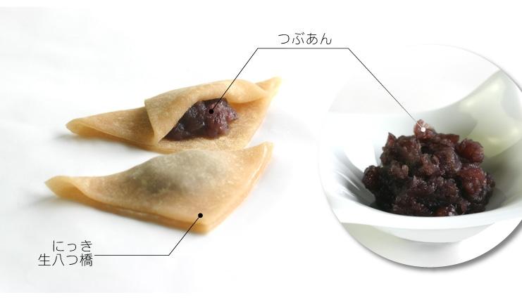 つぶあん入り生八つ橋おたべ にっき:自家製北海道産小豆を使用したつぶあんと、国産コシヒカリを使用したにっき味の生八つ橋