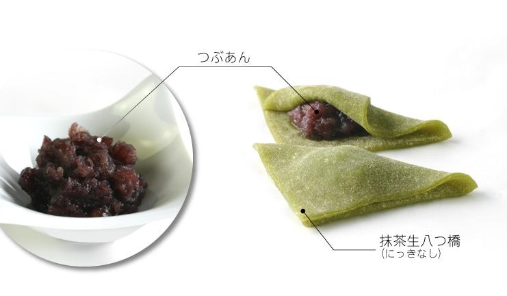 つぶあん入り生八つ橋おたべ 抹茶:自家製北海道産小豆を使用したつぶあんと、国産コシヒカリを使用した抹茶味の生八つ橋