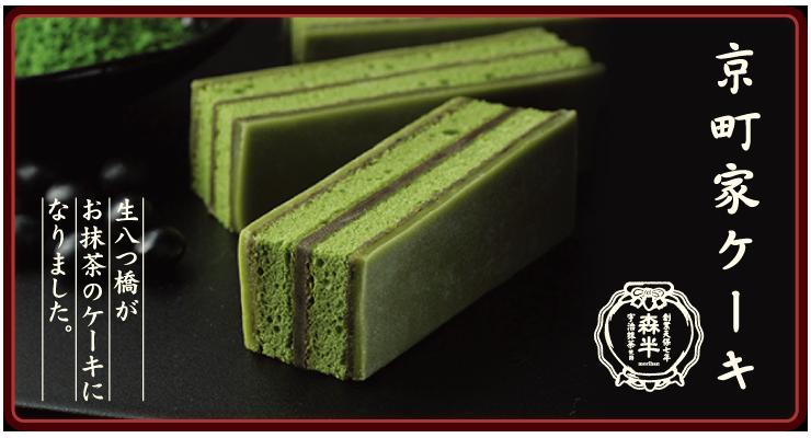 生八つ橋がお抹茶のケーキになった京町家ケーキ