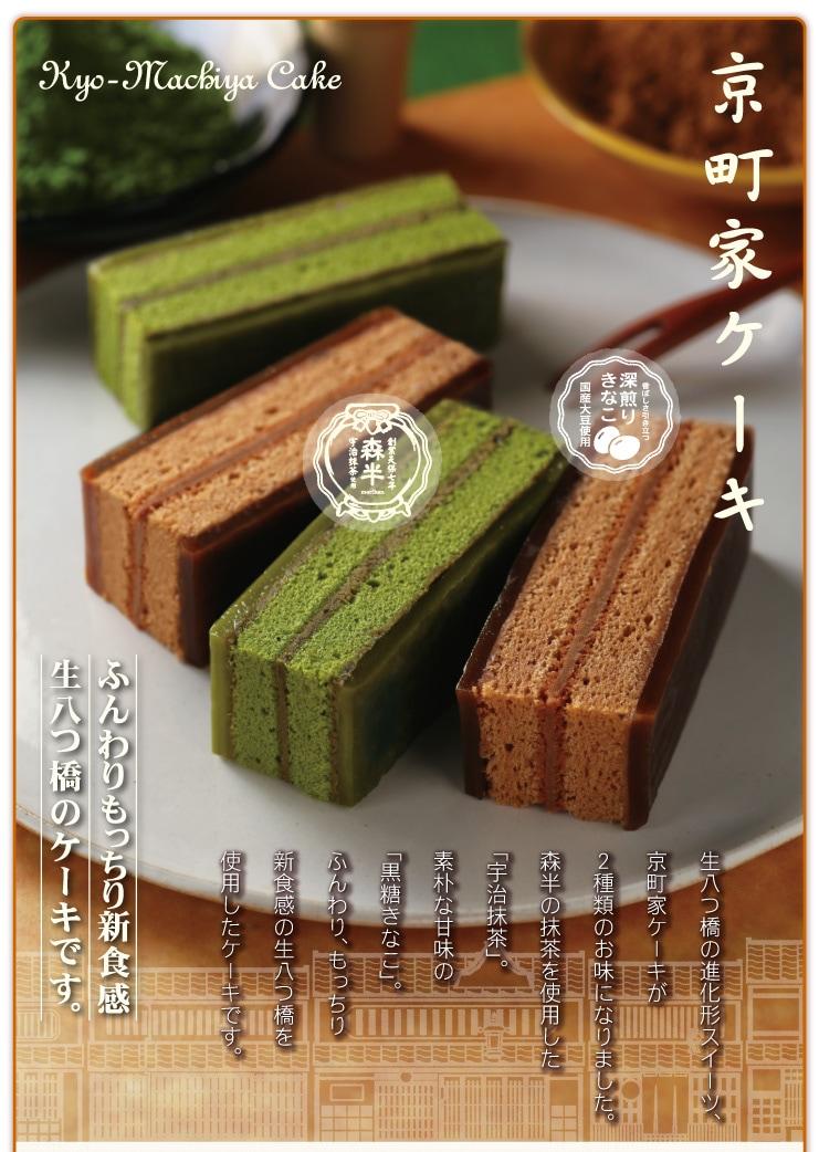 京町家ケーキ:ふんわりもっちり新食感の生八つ橋のケーキです。宇治抹茶と黒糖きなこ、2種類の味の進化形京土産です。