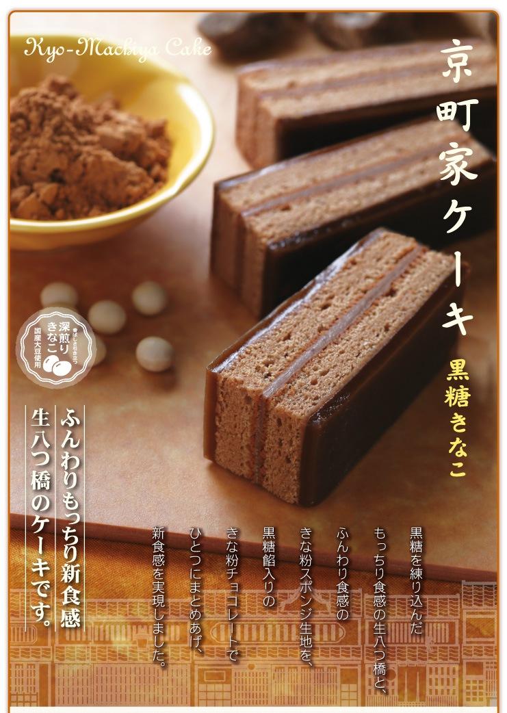京町家ケーキ 黒糖きなこ:ふんわりもっちり新食感の生八つ橋のケーキです。黒糖を練り込んだもっちり食感の生八つ橋と、ふんわり食感のきな粉スポンジ生地を、黒糖餡入りのきな粉チョコレートでひとつにまとめあげ、新食感を実現しました。。