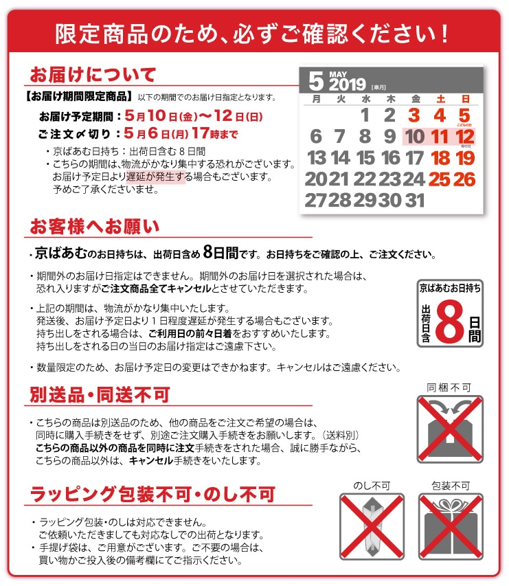 ご注文に関してのご注意:お届け期間指定・別送品・同梱不可・ラッピング、包装、のし不可 お日持ちは出荷日を含め8日間