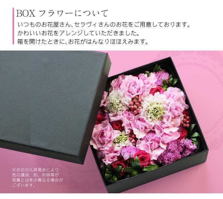 2019年母の日ギフト:母の日限定ボックスフラワーとスイーツのセット お花について:いつものお花屋さん、セラヴィさんのお花です。かわいいお花をアレンジしていただきました。箱を開けたときに、お花がはんなりほほえみます。