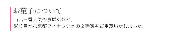 2019年母の日ギフト:母の日限定ボックスフラワーとスイーツのセット お菓子について:当店一番人気の京ばあむと、彩り豊かな京都フィナンシェの2種類をご用意いたしました。