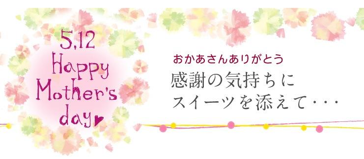2019年母の日ギフト:母の日限定の掛け紙を掛けた京都フィナンシェ:「おかあさんありがとう」いつも心の中では思っているけれど、なかなか口に出せない言葉。そんな感謝の気持ちを、京都の人気スイーツと一緒に贈ってみませんか?