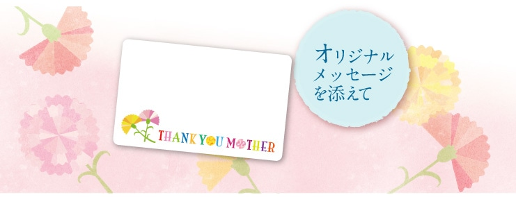 ◆5/9 母の日◆おかあさんありがとう◆オリジナルメッセージのカードも承ります。