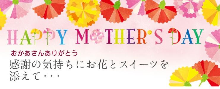 ◆5/10 母の日◆おかあさんありがとう◆京ばあむ・京ばあむ・京都フィナンシェとフラワーボックスのギフトはいかがですか?