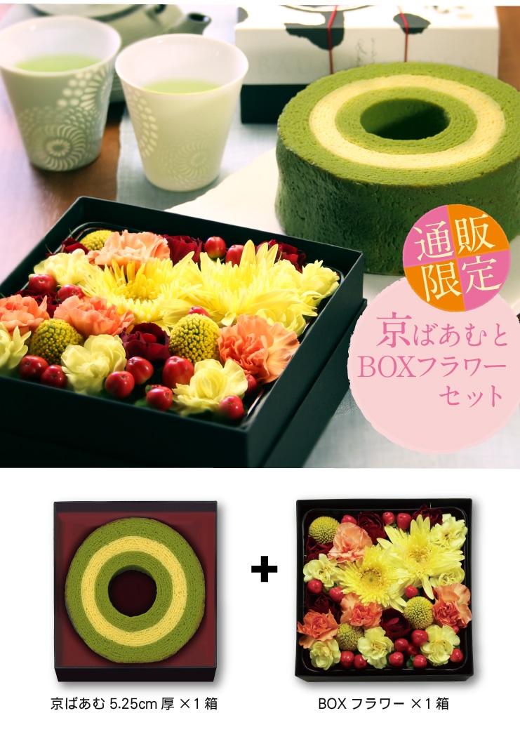 ◆5/10 母の日◆おかあさんありがとう◆京都人気スイーツ・京都フィナンシェ BOXフラワー(生花)とセットにしてお届けします