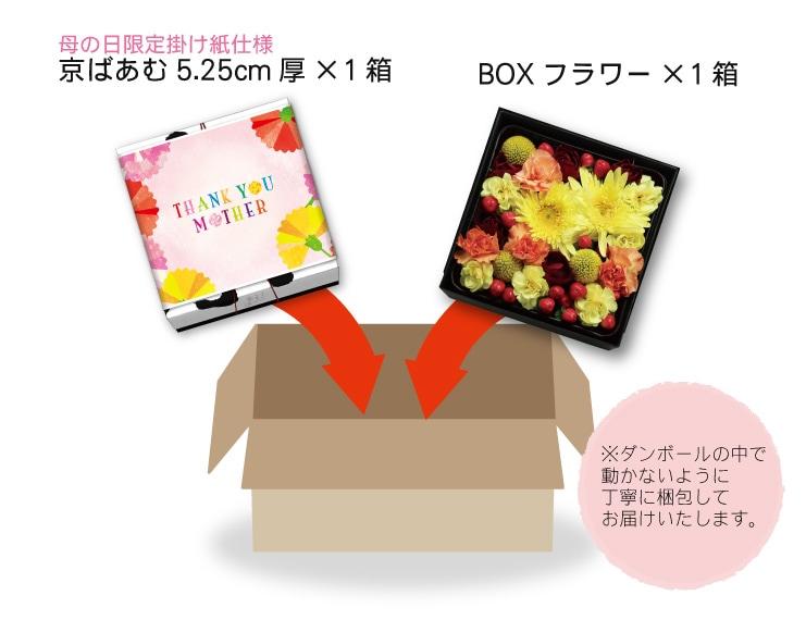 ◆5/10 母の日◆おかあさんありがとう◆京都人気スイーツ・京ばあむ5.25cm厚×1箱 と BOXフラワー(生花)×1箱