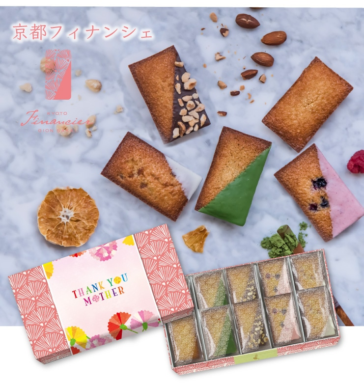 ◆5/10 母の日◆おかあさんありがとう◆母の日の掛け紙をおかけした京都フィナンシェ 5種10個入り
