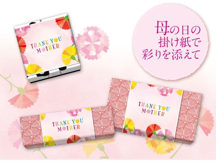 ◆5/9 母の日◆おかあさんありがとう◆母の日の掛け紙をおかけした京ばあむと、京都フィナンシェ