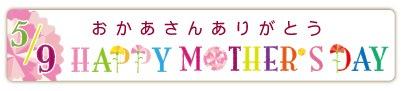 母の日ギフト:おかあさんありがとう