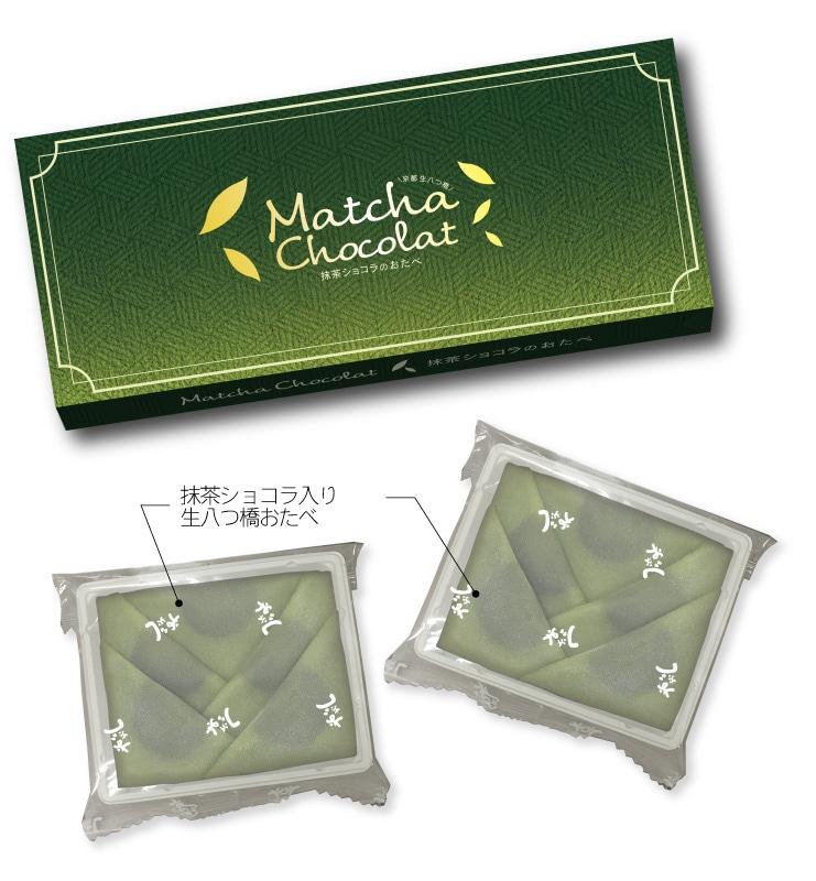 ルビーチョコレート × 京都 のコラボレーション 抹茶ショコラのおたべ