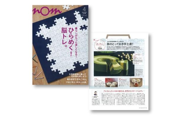 MOM 2015年4月号(イオンクレジット会員有料誌)に京ばあむが掲載されました。