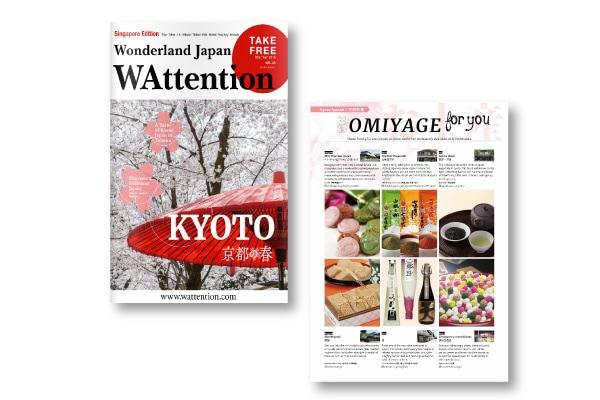 WAttention2月号にハローキティ×おたべちゃん八ッ橋クランチが掲載されました。
