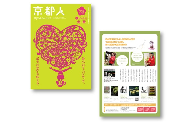 「京都人Vol.3(台湾全土・香港一部向けフリーマガジン)」に、京ばあむが掲載されました。