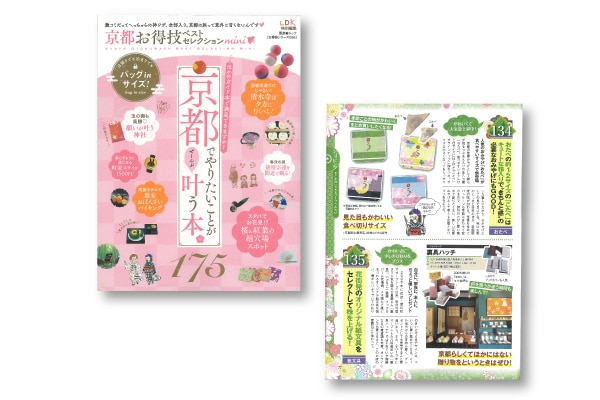 「京都お得技ベストセレクション」に、こたべが掲載されました。