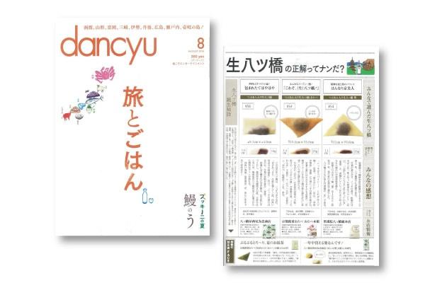 dancyu 8月号におたべが掲載されました