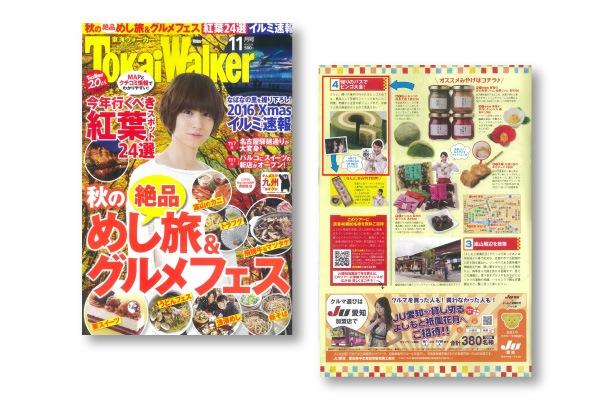 東海ウォーカー11月号に、京ばあむが掲載されました。
