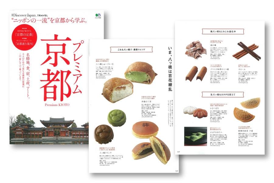 DiscoverJapan_TRAVEL「プレミアム京都」に八ッ橋クランチが掲載されました。