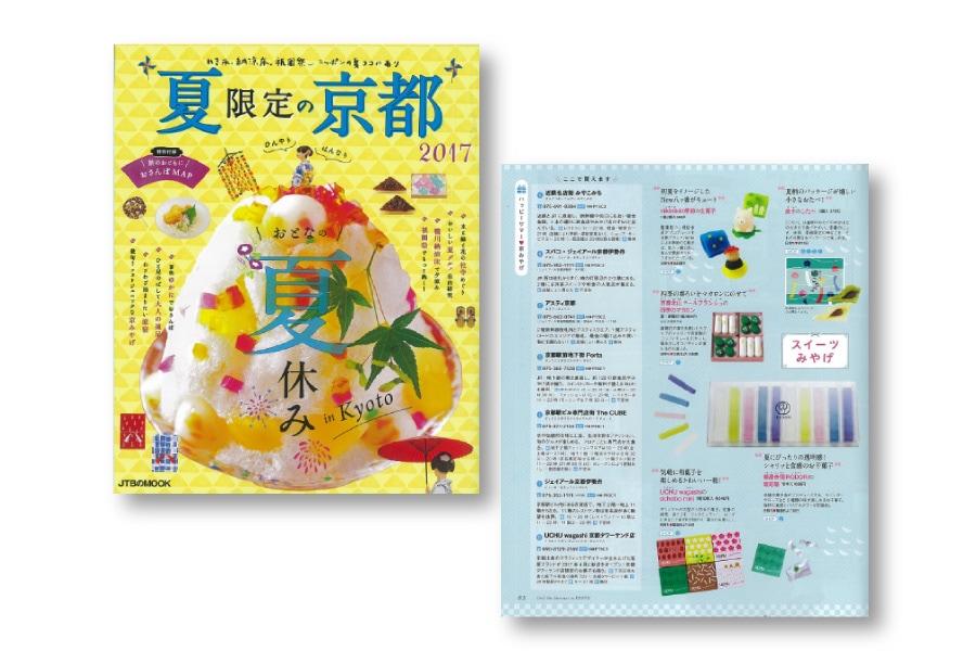 JTB MOOK「2017夏限定の京都」に、こたべが掲載されました。