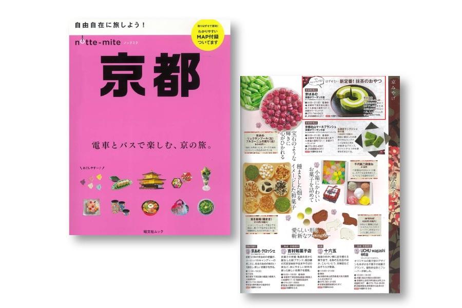 notte-mite(ノッテミテ)京都 (発行者:株式会社 昭文社)で「京ばあむ」が紹介されました