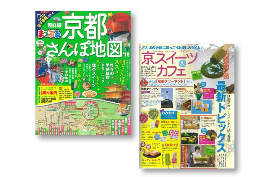 まっぷる京都さんぽ地図'18(発行者:株式会社 昭文社)で「京ばあむ」が紹介されました