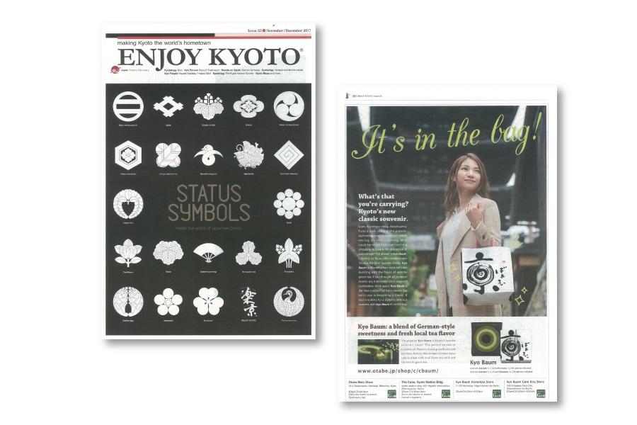 フリーペーパー ENJOY KYOTOに、京ばあむが掲載されました。