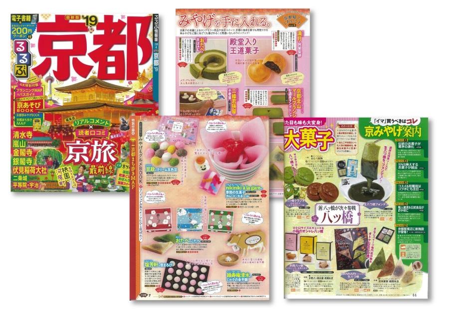 別冊旅の手帖 京の冬の旅に、京ばあむが掲載されました。