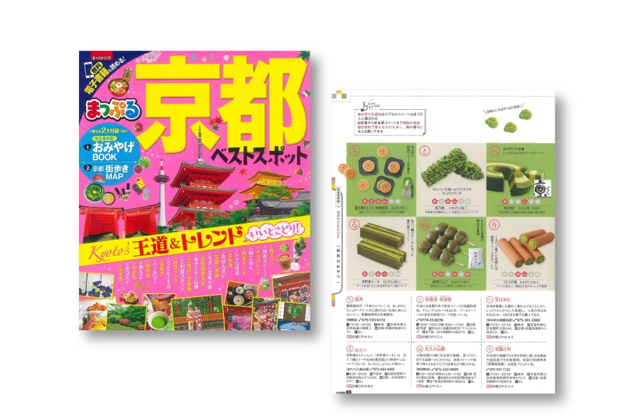 京都ベストスポット(株式会社昭文社) で紹介されました「京町家ケーキ」「京ばあむ」