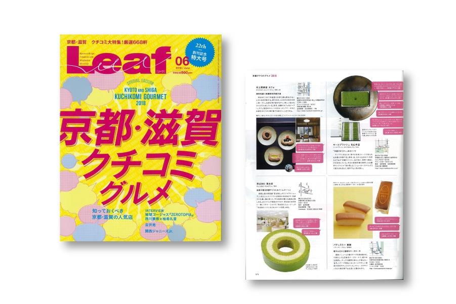 月刊誌Leaf 6月で紹介されました「京ばあむ」