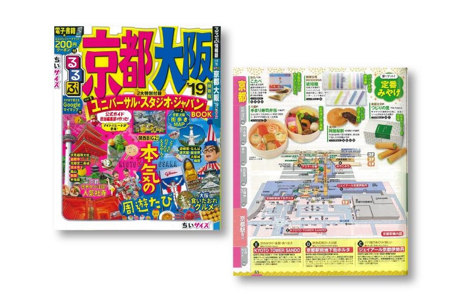 るるぶ京都 大阪'19 ちいサイズ、こたべが掲載されました。