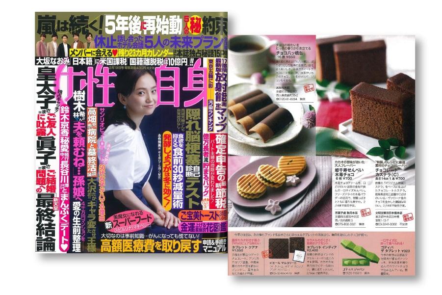 交通新聞2/3号に、京ばあむが掲載されました。