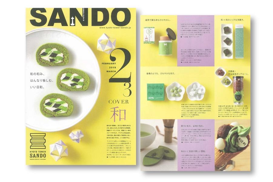 京都タワーサンド季刊誌2〜3月号で、「京茶の葉あわせ」をご紹介いただきました。