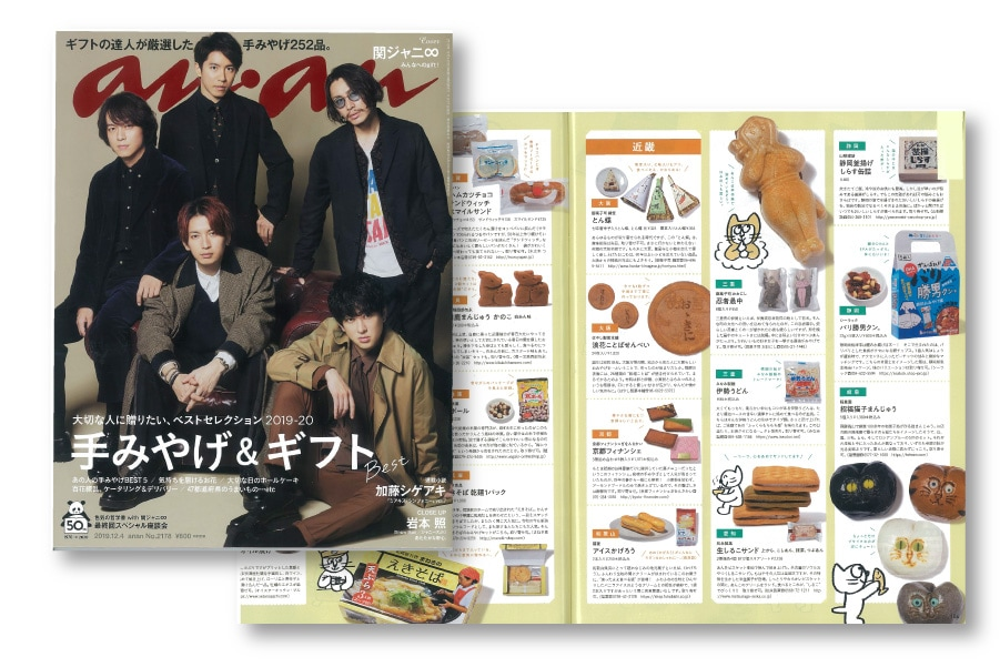 株式会社マガジンハウス anan 2178号 「手みやげ&ギフトBest」で「京都フィナンシェ」をご紹介いただきました。
