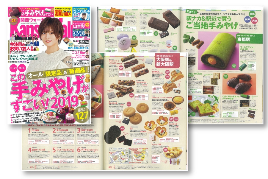 株式会社KADOKAWA 関西Walker 26号 「この手みやげがすごい! 」で「京都フィナンシェ」と「大阪さくさくワッフルダブルチョコ」をご紹介いただきました。