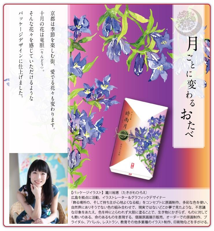 月ごとに変わるおたべ 京都は季節を楽しむ街、愛でる花々も変わります。10月の花は竜胆(りんどう)。そんな花々を感じていただけるようなパッケージデザインに仕上げました