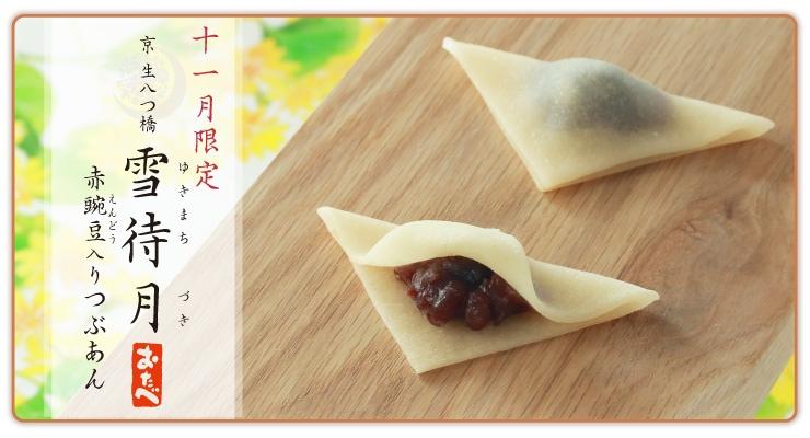 11月のおたべ 雪待月:赤豌豆入りつぶあんの生八つ橋スマホ商品ページ