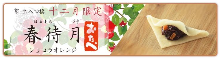 《12月限定》十二月のおたべ 春待月 ショコラオレンジ