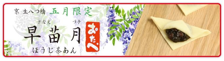 《5月限定》五月のおたべ 早苗月 ほうじ茶あんの生八つ橋