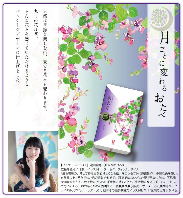月ごとに変わるおたべ 京都は季節を楽しむ街、愛でる花々も変わります。9月は萩。そんな花々を感じていただけるようなパッケージデザインに仕上げました