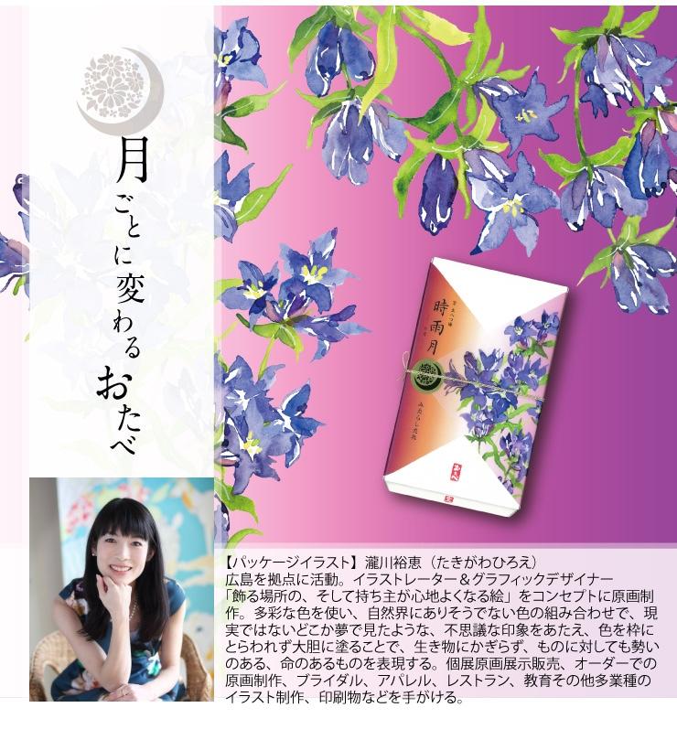十月限定 10月のおたべ 時雨月-しぐれづき-みたらしたれ入り 【パッケージイラスト】瀧川裕恵(たきがわひろえ)広島を拠点に活動。イラストレーター&グラフィックデザイナー 「飾る場所の、そして持ち主が心地よくなる絵」をコンセプトに原画制作。多彩な色を使い、自然界にありそうでない色の組み合わせで、現実ではないどこか夢で見たような、不思議な印象をあたえ、色を枠にとらわれず大胆に塗ることで、生き物にかぎらず、ものに対しても勢いのある、命のあるものを表現する。個展原画展示販売、オーダーでの原画制作、ブライダル、アパレル、レストラン、教育その他多業種のイラスト制作、印刷物などを手がける。