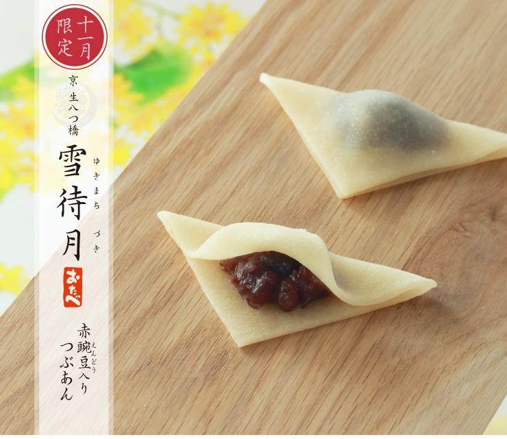 十一月限定 11月のおたべ 雪待月-ゆきまちづき-赤豌豆入りつぶあん入り 京 生八つ橋