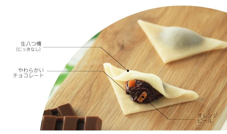 十二月限定 12月のおたべ 春待月-はるまちづき-ショコラオレンジ 京 生八つ橋