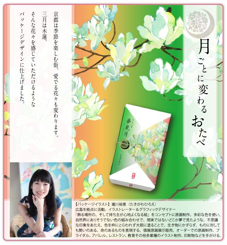 月ごとに変わるおたべ 京都は季節を楽しむ街、愛でる花々も変わります。そんな花々を感じていただけるようなパッケージデザインに仕上げました