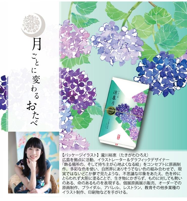 六月限定 6月のおたべ 涼暮月-すずくれつき-こしあんたれかのこ入り 【パッケージイラスト】瀧川裕恵(たきがわひろえ)広島を拠点に活動。イラストレーター&グラフィックデザイナー 「飾る場所の、そして持ち主が心地よくなる絵」をコンセプトに原画制作。多彩な色を使い、自然界にありそうでない色の組み合わせで、現実ではないどこか夢で見たような、不思議な印象をあたえ、色を枠にとらわれず大胆に塗ることで、生き物にかぎらず、ものに対しても勢いのある、命のあるものを表現する。個展原画展示販売、オーダーでの原画制作、ブライダル、アパレル、レストラン、教育その他多業種のイラスト制作、印刷物などを手がける。