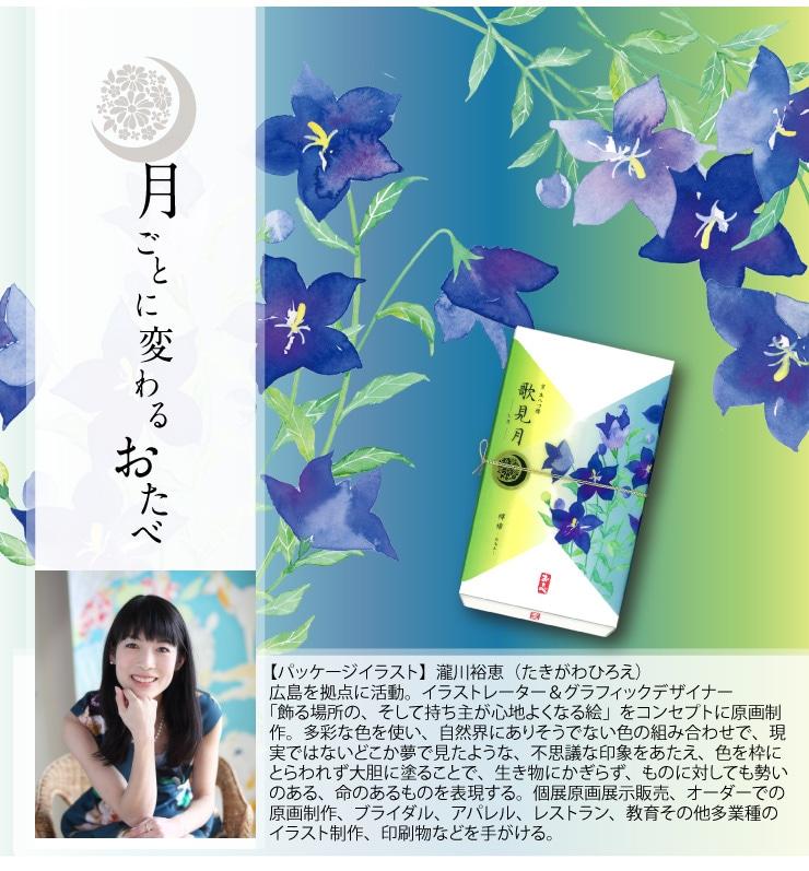 七月限定 7月のおたべ 歌見月-うたみづき-檸檬(レモン)入り 【パッケージイラスト】瀧川裕恵(たきがわひろえ)広島を拠点に活動。イラストレーター&グラフィックデザイナー 「飾る場所の、そして持ち主が心地よくなる絵」をコンセプトに原画制作。多彩な色を使い、自然界にありそうでない色の組み合わせで、現実ではないどこか夢で見たような、不思議な印象をあたえ、色を枠にとらわれず大胆に塗ることで、生き物にかぎらず、ものに対しても勢いのある、命のあるものを表現する。個展原画展示販売、オーダーでの原画制作、ブライダル、アパレル、レストラン、教育その他多業種のイラスト制作、印刷物などを手がける。