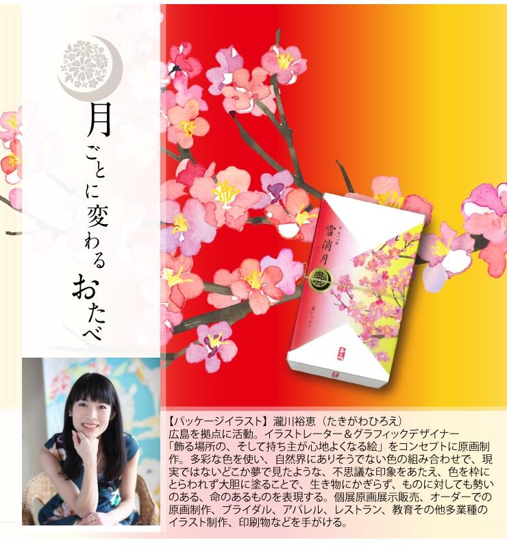 二月限定 2月のおたべ 雪消月-ゆききえづき-苺ショコラ 京 生八つ橋